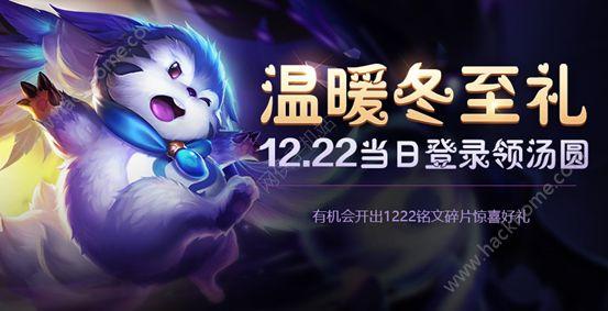 王者荣耀12月19日更新公告 圣诞狂欢活动来袭[多图]图片3_嗨客手机站