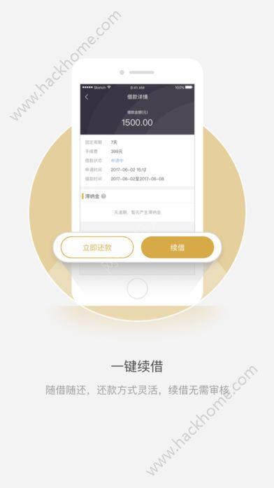 得富宝贷款官方app下载手机版图3:
