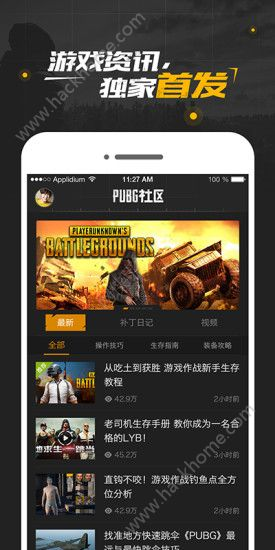 腾讯PUBG社区官网下载手机app图1: