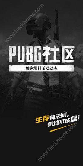 腾讯PUBG社区官网下载手机app图5: