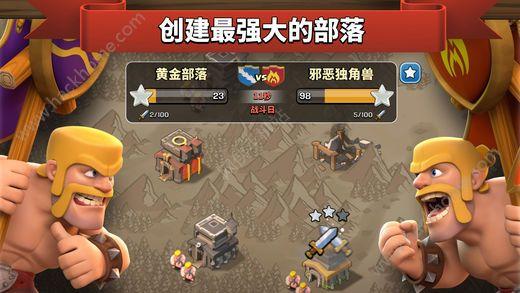 部落冲突8.67.3安卓破解版图3: