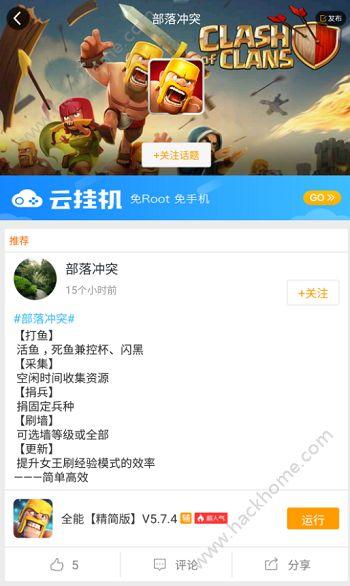 部落冲突助手哪个好 助手下载推荐[多图]图片3_嗨客手机站