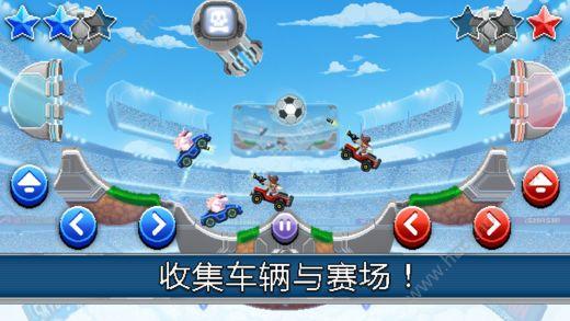 撞头运动车游戏下载手机版(Drive Ahead Sports)图3:
