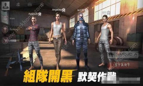 生存小队手游官网下载正版(survival squad)图4: