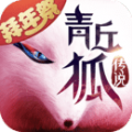 青丘狐传说公测
