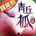 青丘狐传说破解版