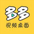 多多视频桌面app下载官方手机版 v0.9.0.2