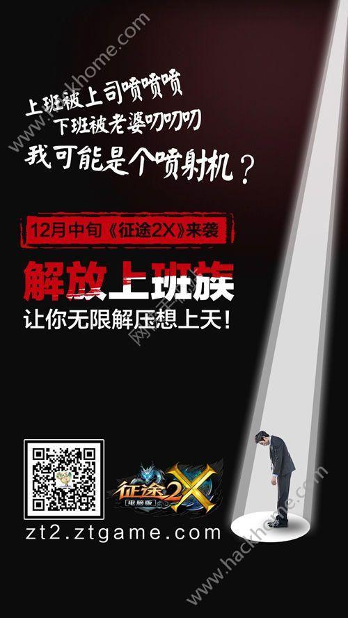 征途2X手机助手安卓官方版下载图1:
