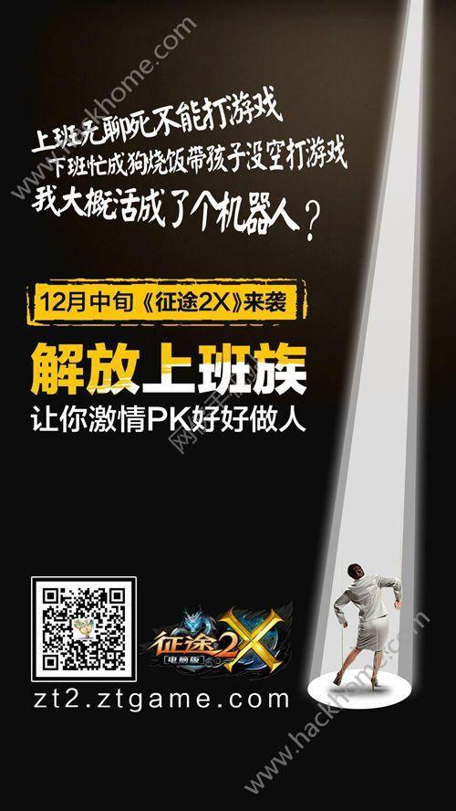 征途2X手机助手安卓官方版下载图3: