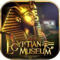密室逃脱埃及博物馆探险游戏