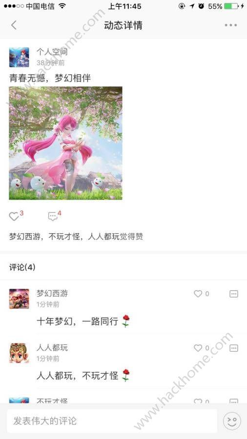 梦幻西游助手安卓版下载手机版图1: