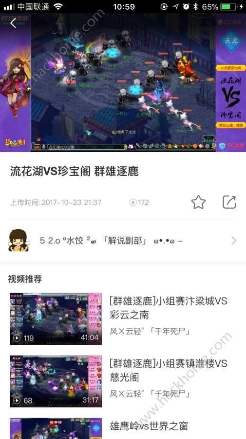 梦幻西游助手安卓版下载手机版图4: