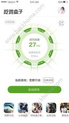 吃鸡盒子助手app下载软件手机版图3: