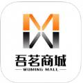吾茗商城官方app下载手机版 v1.0