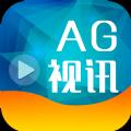 AG娱乐视讯app