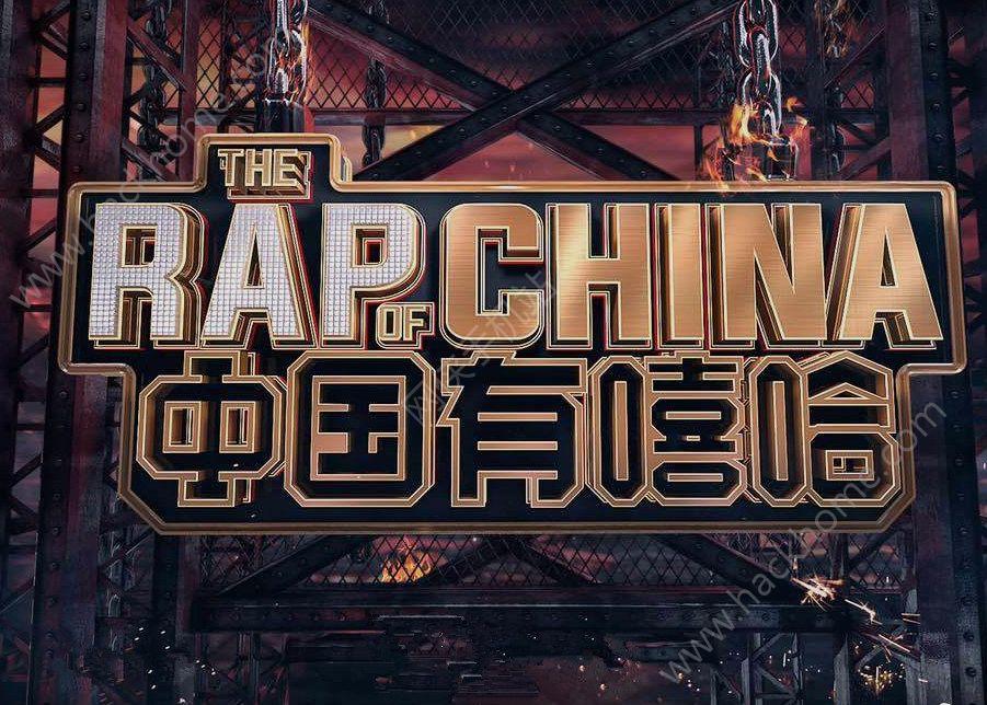 中国有嘻哈ios苹果游戏图1: