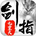 剑指九重天iOS