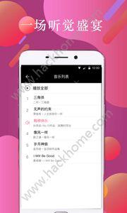 特效音乐app官方版安卓手机下载图3: