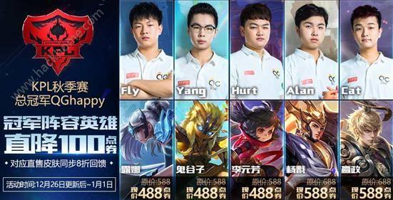 王者荣耀12月26日更新公告 12月26日更新内容一览[多图]图片1_嗨客手机站