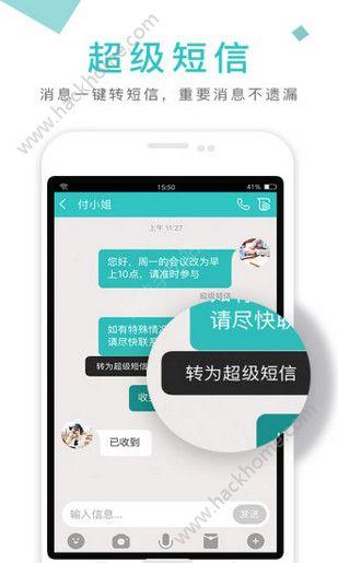 飞信办公版app手机版安卓下载软件图3: