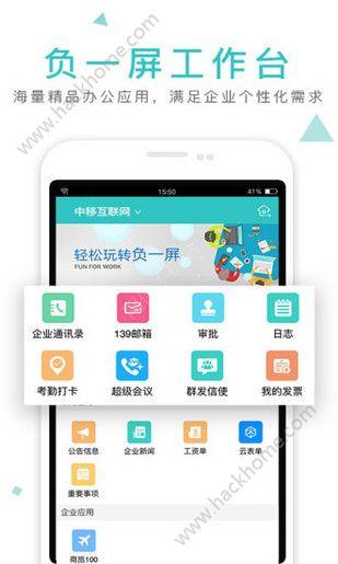 飞信办公版app手机版安卓下载软件图2: