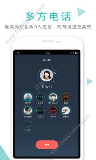 飞信办公版app手机版安卓下载软件图4: