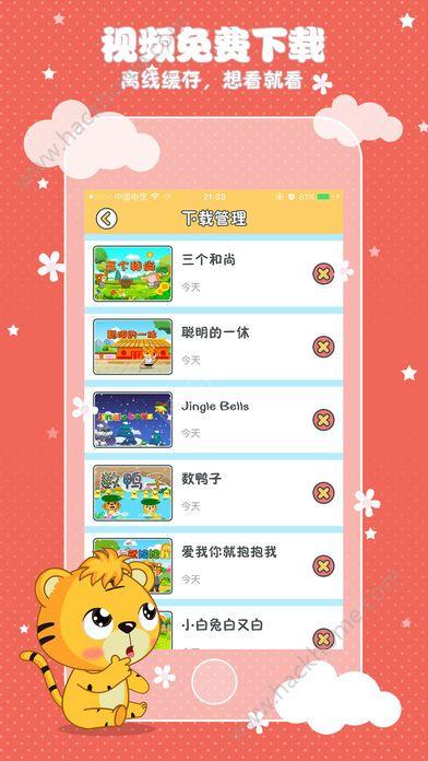 贝乐虎儿歌全集视频免费app下载手机版图3: