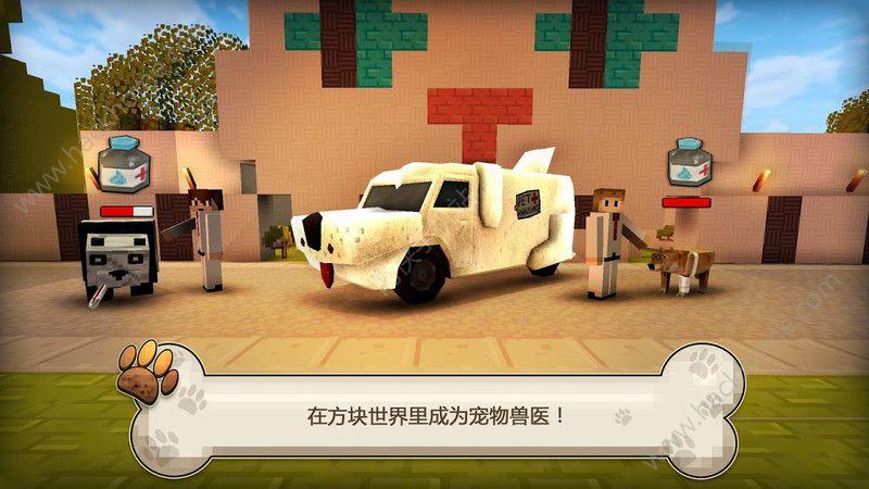 我的宠物医院安卓版游戏图2: