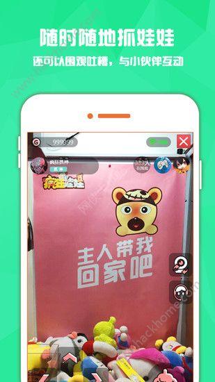 精选抓娃娃官方app下载手机版图1: