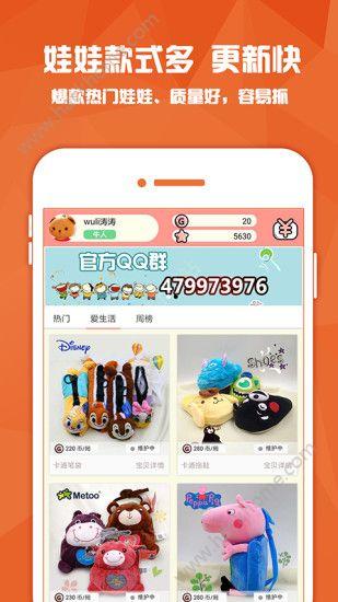 精选抓娃娃官方app下载手机版图5: