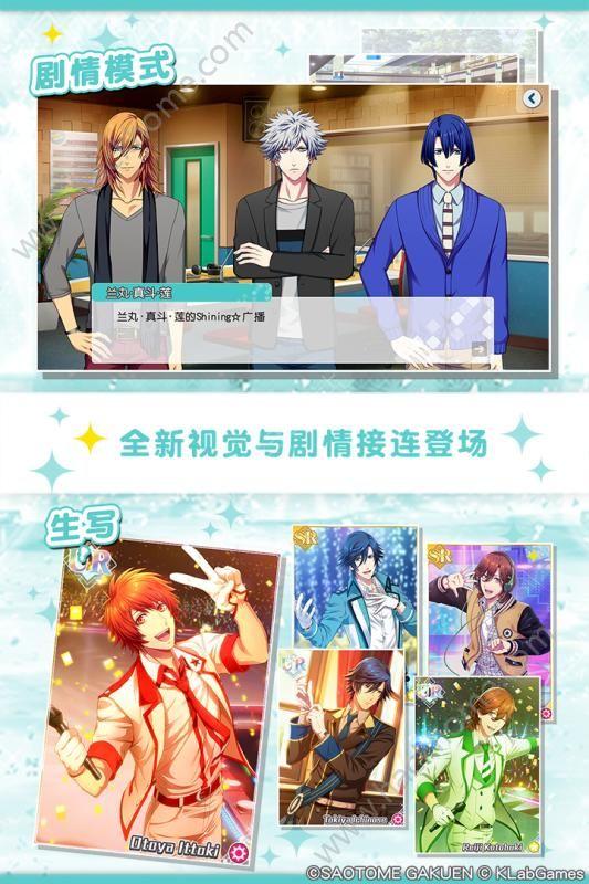 歌之王子殿下Shining Live汉化中文版图3: