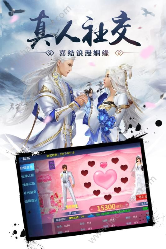 百战天下之入魔手游官方网站下载图3: