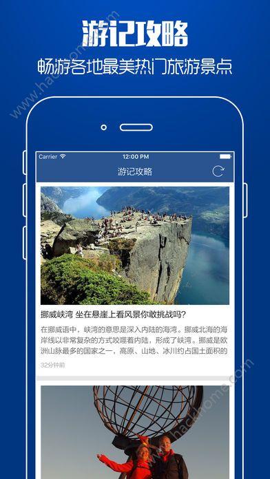 挪威旅游攻略app官方版苹果手机下载图1: