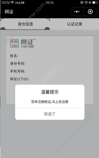 网证CTID在线注册登录app官方版下载图2: