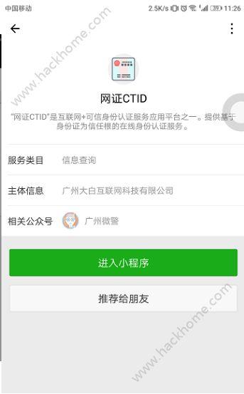 网证CTID在线注册登录app官方版下载图3: