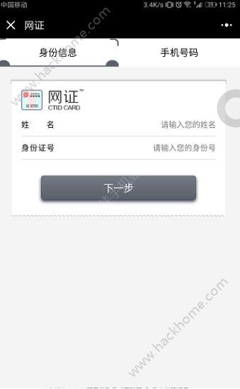 网证CTID在线注册登录app官方版下载图4: