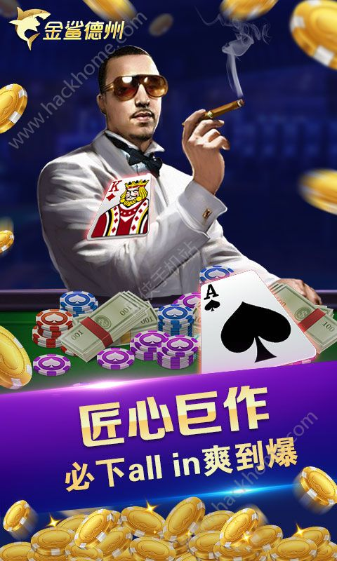 金鲨德州扑克官方下载手机版图5: