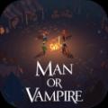 人或吸血鬼游戏