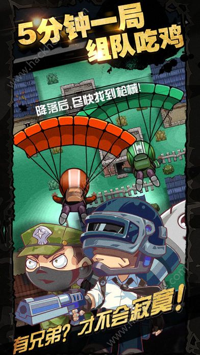 荒野大作战手游官网正式版下载图2: