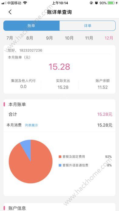 河北移动网上营业厅手机版app官方下载图2: