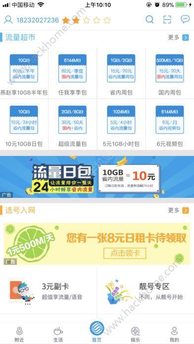 河北移动网上营业厅手机版app官方下载图4: