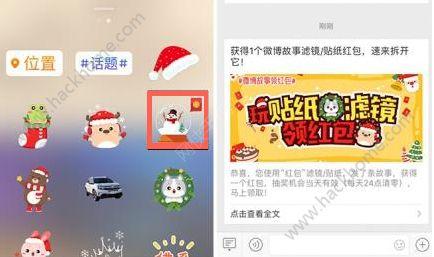 微博故事红包在哪领?微博故事贴纸怎么领红包?[多图]图片1_网侠手机站