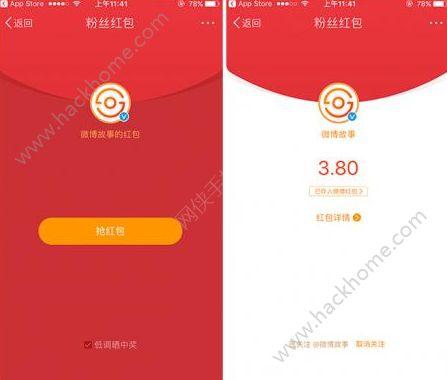 微博故事红包在哪领?微博故事贴纸怎么领红包?[多图]图片2_网侠手机站