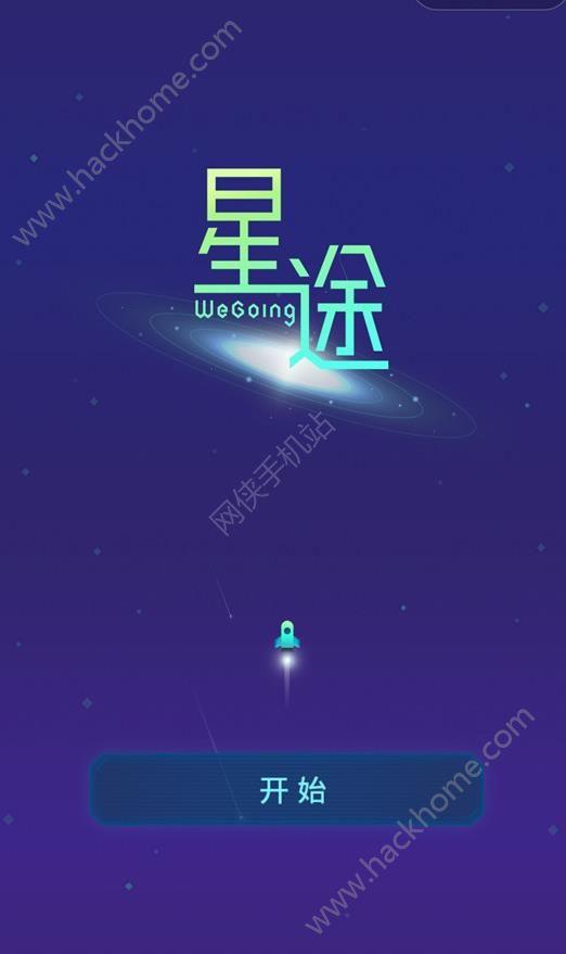 微信星途WeGoing攻略大全 星途WeGoing玩法规则介绍[多图]图片1_嗨客手机站