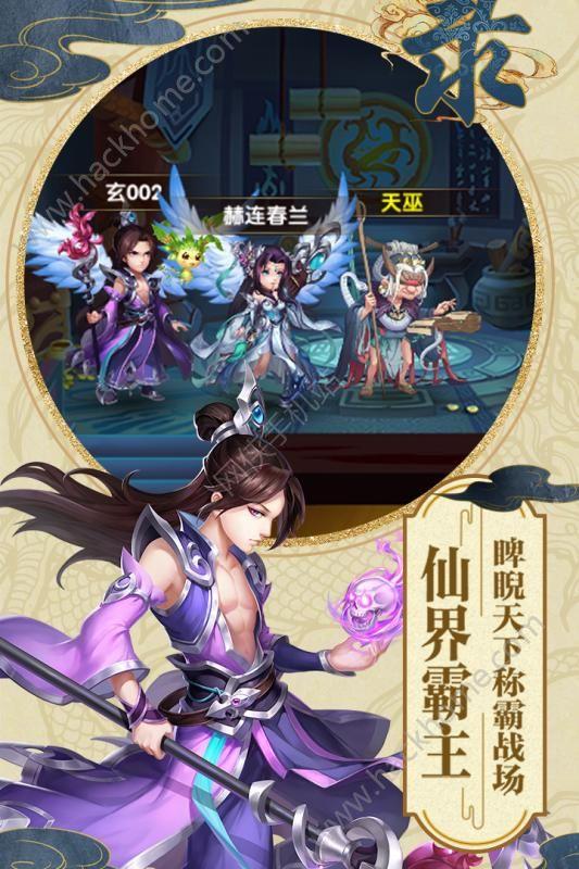 白帝传说手游官方网站下载图1: