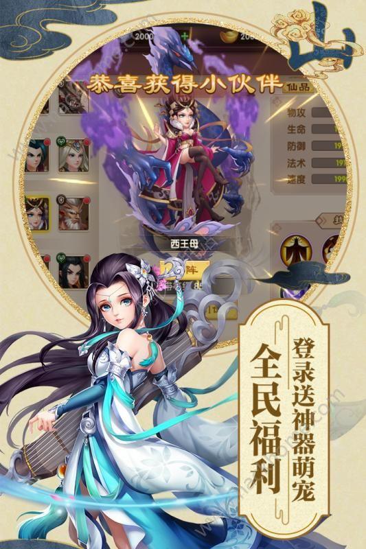 白帝传说手游官方网站下载图5: