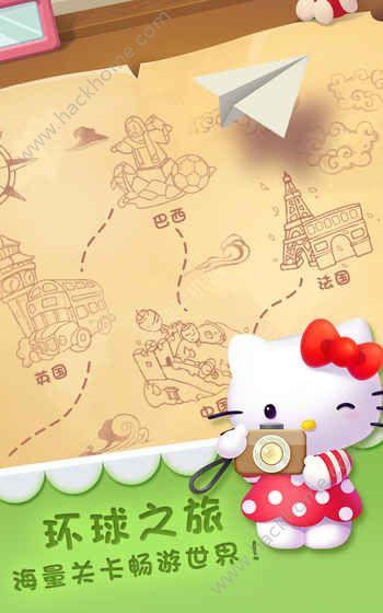 腾讯凯蒂环游世界官方网站正版图2: