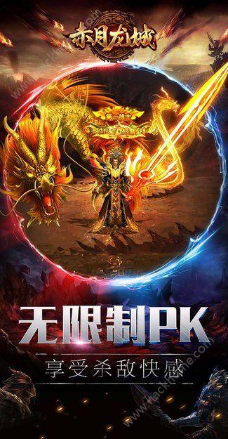 赤月龙城官方网站游戏图1: