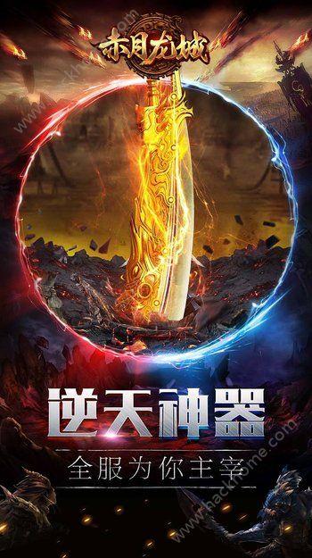 赤月龙城官方网站游戏图3: