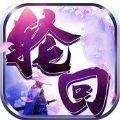 阴阳轮回诀手游官方安卓版 v1.0.0